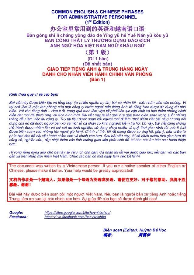 COMMON ENGLISH & CHINESE PHRASES FOR ADMINISTRATIVE PERSONNEL (1st Edition)  办公室里常用到的英语和越南语口语 Bàn gōng shì lǐ cháng yòng d...