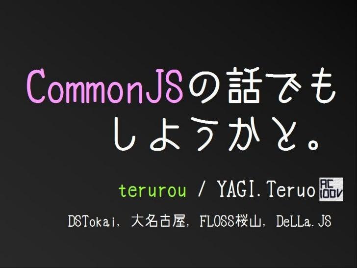 CommonJSの話