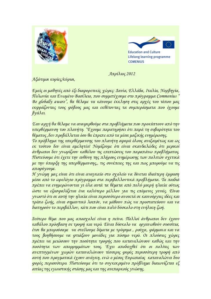 Απρίλιος 2012Αξιότιμοι κυρίες/κύριοι,Εμείς οι μαθητές από έξι διαφορετικές χώρες: Δανία, Ελλάδα, Ιταλία, Νορβηγία,Πολωνία ...