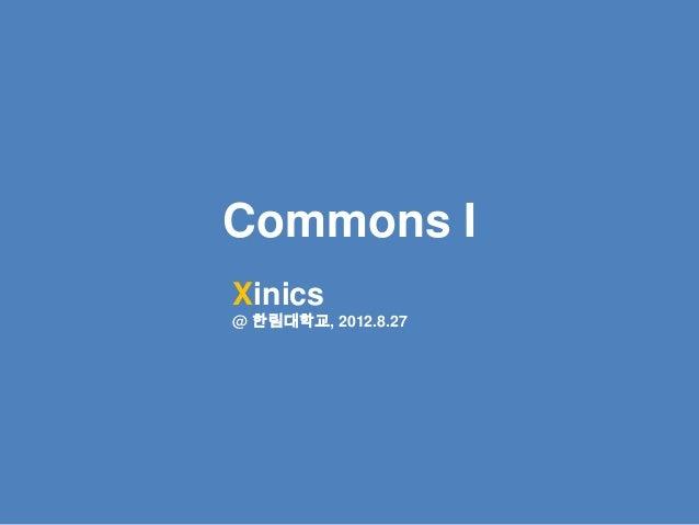 Commons IXinics@ 한림대학교, 2012.8.27