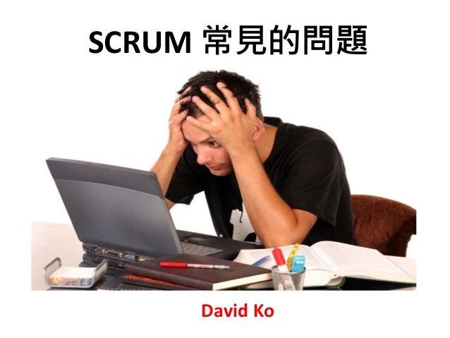 SCRUM 常見的問題David Ko