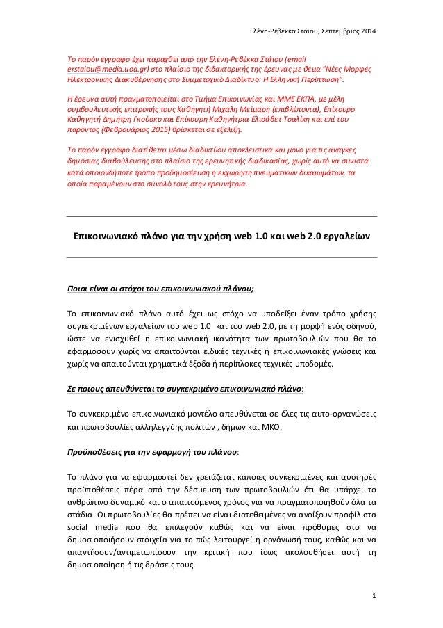 Ελένη-‐Ρεβέκκα  Στάιου,  Σεπτέμβριος  2014      1   Το  παρόν  έγγραφο  έχει  παραχθεί  από  την...
