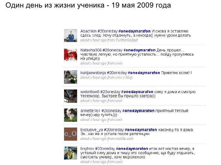 Один день из жизни ученика - 19 мая 2009 года