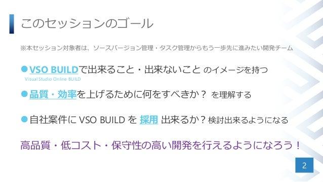 Visual Studio Online BUILD を本気で使いこなして品質&効率を劇的に上げる! [ Comm Tech Festival ] C-4 Slide 2