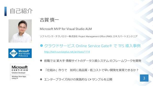Visual Studio Online BUILD を本気で使いこなして品質&効率を劇的に上げる! [ Comm Tech Festival ] C-4 Slide 3