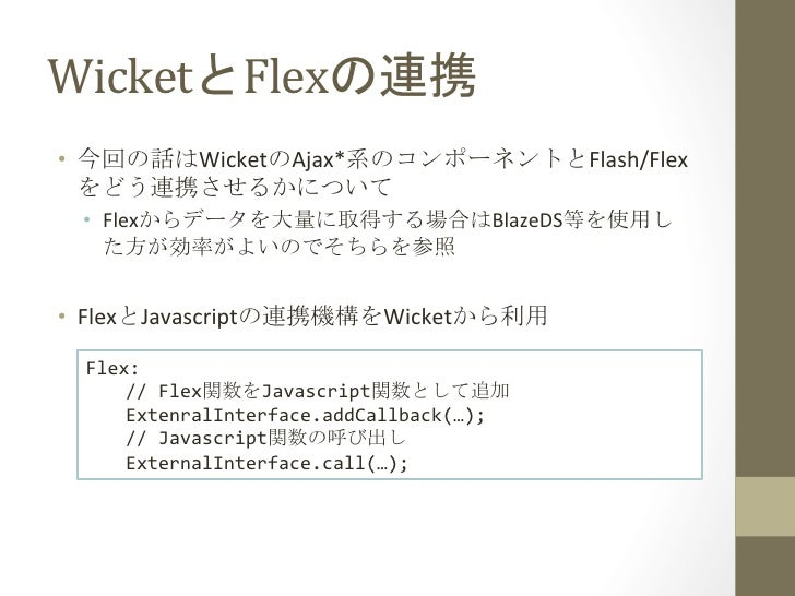 Communication between Wicket and Flex Slide 3