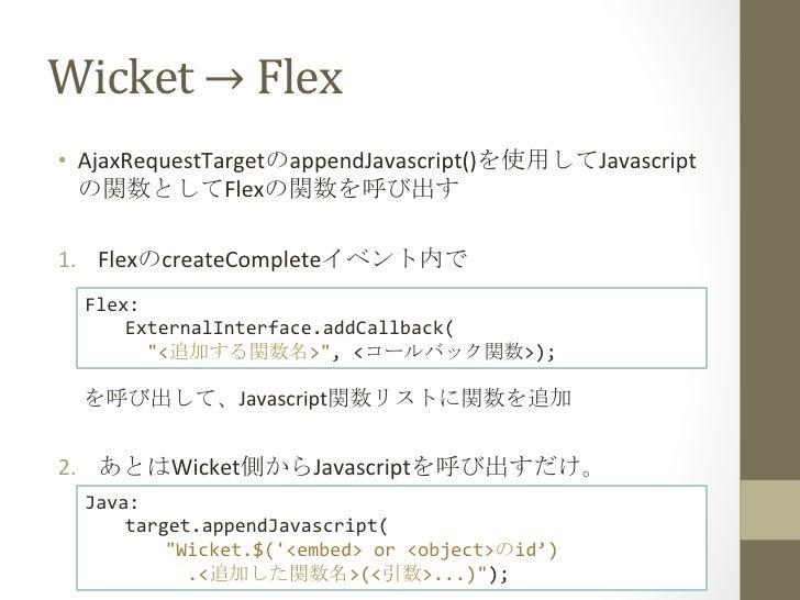 Wicket → Flex • AjaxRequestTarget appendJavascript()                                  Javascript                Flex...