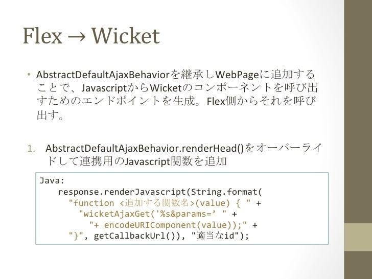 Flex → Wicket • AbstractDefaultAjaxBehavior                               WebPage            Javascript    Wicket   ...