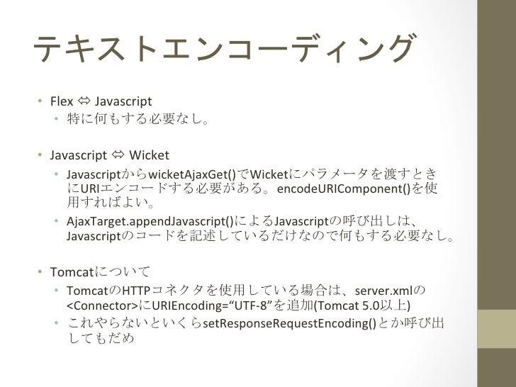 • Flex ó Javascript     •                             • Javascript ó Wicket     • Javascript         w...