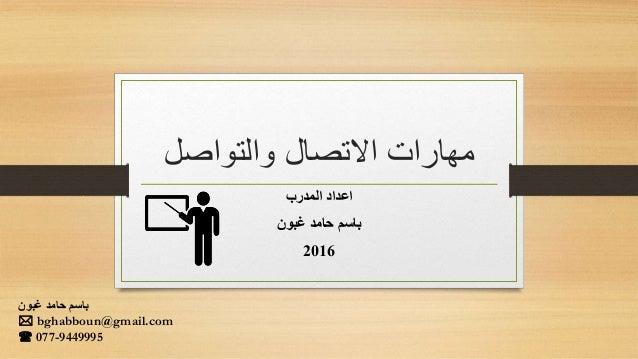 والتواصل االتصال مهارات المدرب اعداد غبون حامد باسم 2016 غبون حامد باسم  bghabboun@gmail.com  077-...