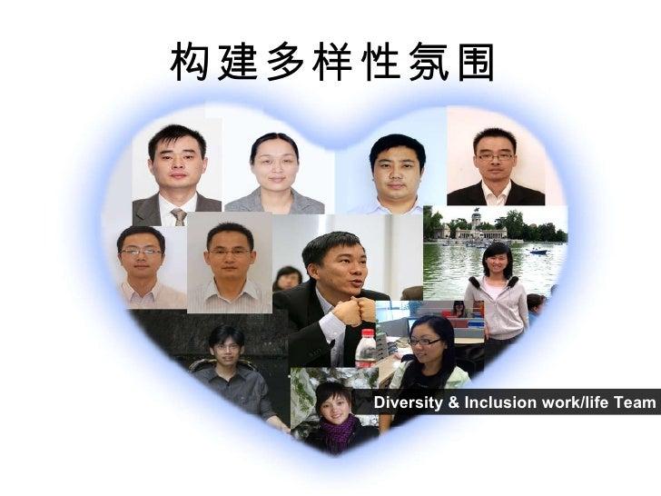 构建多样性氛围 Diversity & Inclusion work/life Team