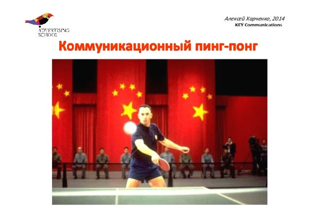 Алексей Харченко, 2014  ККККооооммммммммууууннннииииккккааааццццииииоооонннннннныыыыйййй ппппииииннннгггг----ппппооооннннг...
