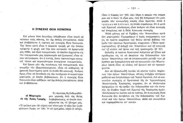 Ἀρχιμ. Γεωργίου Δημοπούλου «Ἡ Συνεχῆς Θεία Κοινωνία» 1961