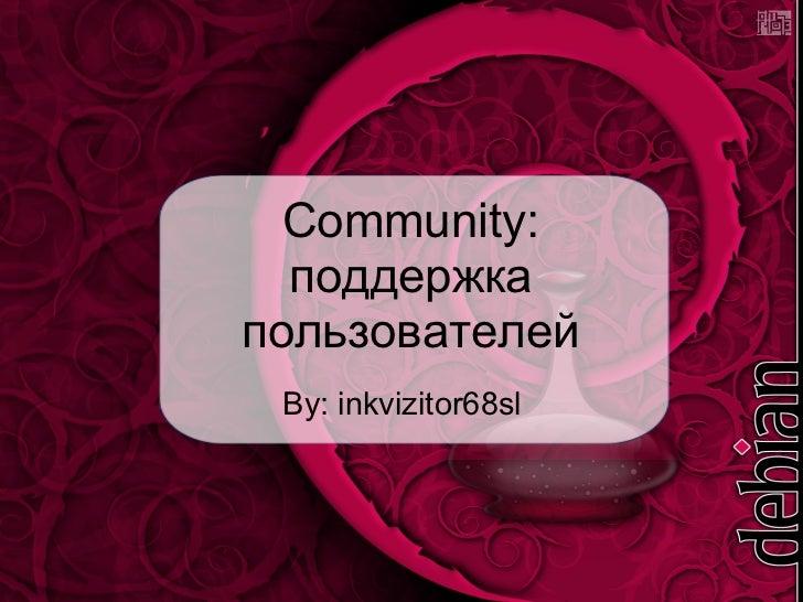 Community:  поддержкапользователей By: inkvizitor68sl