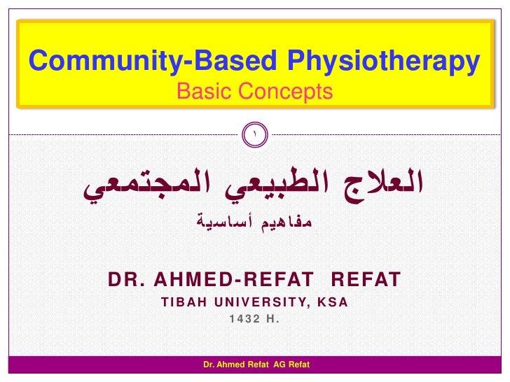 Community-Based Physiotherapy          Basic Concepts                           1   العالج الطبيعي المجتمعي             ...