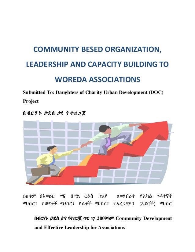 በብርሃኑ ታደሰ ታየ የተዘጋጀ ጥር 17 2009ዓም Community Development and Effective Leadership for Associations COMMUNITY BESED ORGANIZATI...