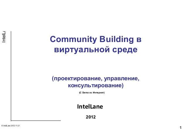 IntelLane                         Community Building в                          виртуальной среде                         ...