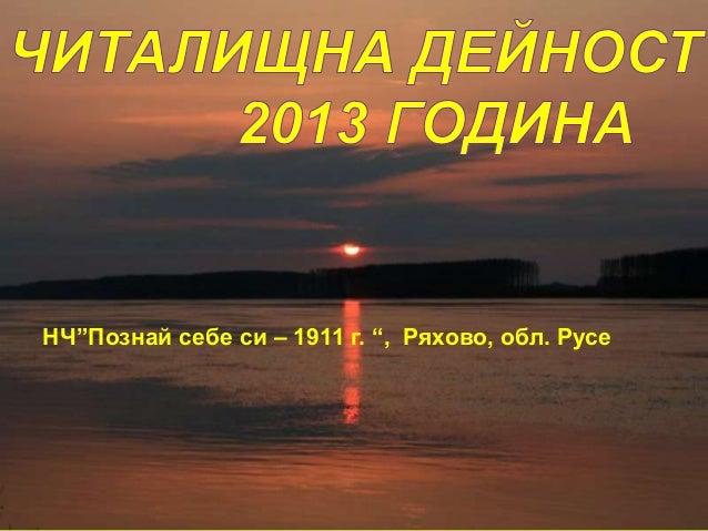 """НЧ""""Познай себе си – 1911 г. """", Ряхово, обл. Русе"""