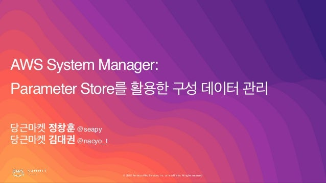 © 2019, Amazon Web Services, Inc. or its affiliates. All rights reserved. AWS System Manager: Parameter Store @seapy @nac...