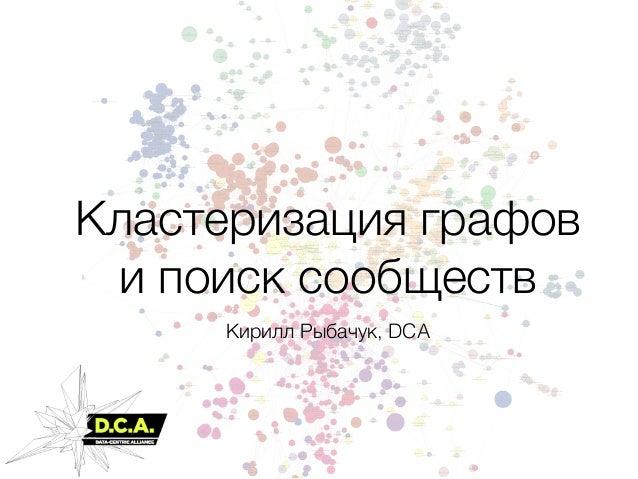 Кластеризация графов и поиск сообществ Кирилл Рыбачук, DCA