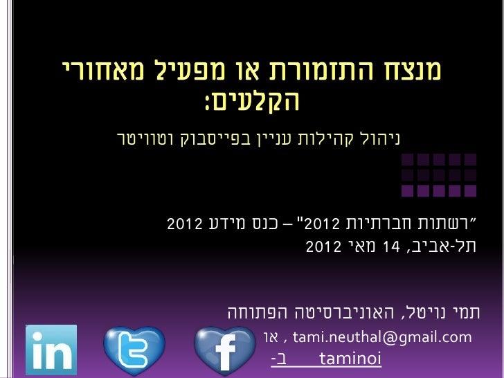 """ניהול קהילות עניין בפייסבוק וטוויטר      """"רשתות חברתיות 2102"""" – כנס מידע 2102                       תל-אביב, 41 מאי 2..."""
