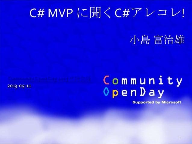 C# MVP に聞くC#アレコレ!小島 富治雄Community Open Day 2013 北陸会場2013-05-110