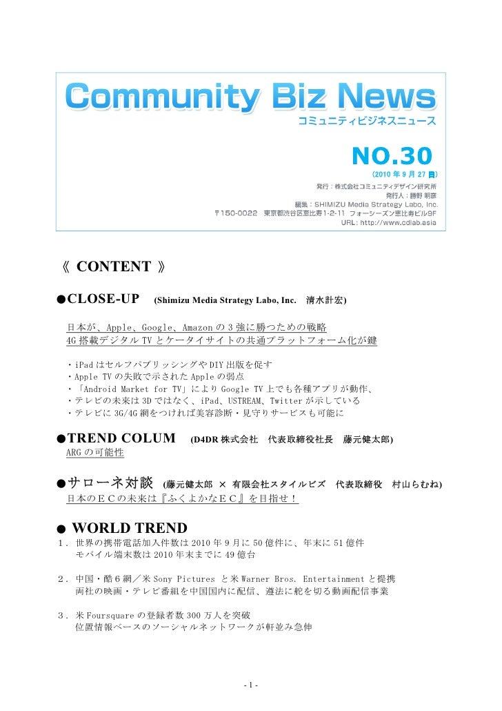 NO.30                                                              (2010 年 9 月 27 日)《 CONTENT 》●CLOSE-UP       (Shimizu Me...