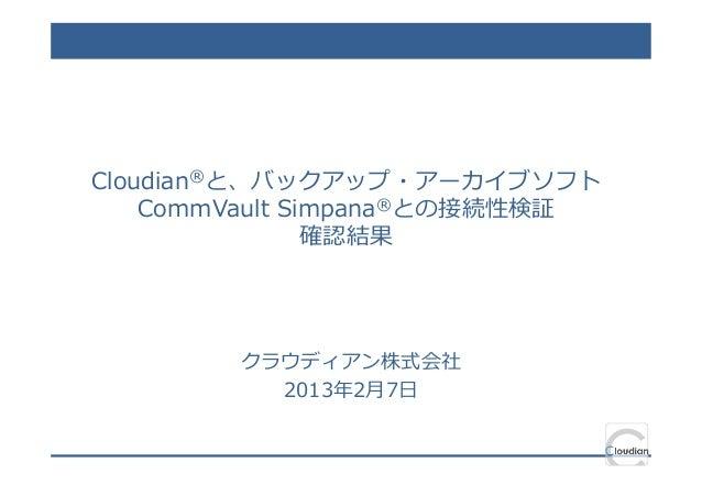 Cloudian®と、バックアップ・アーカイブソフト    CommVault Simpana®との接続性検証                確認結果        クラウディアン株式会社          2013年2月7日