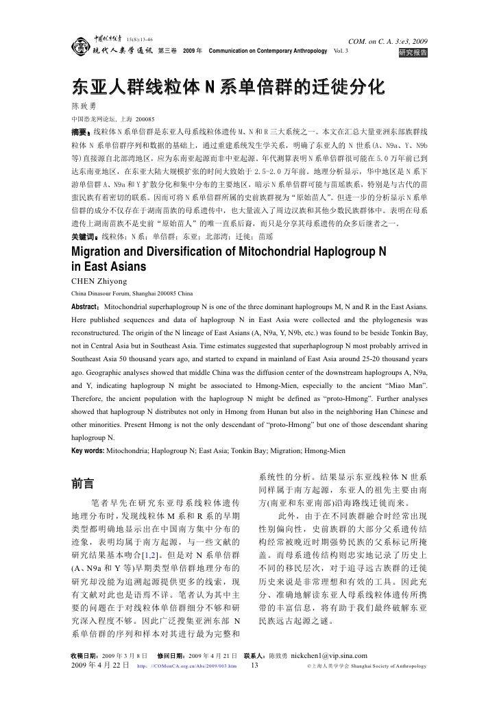  15(S):13-46 ª      现代人类学通讯                第三卷       2009 年    Communication on Contemporary Anthropology                ...