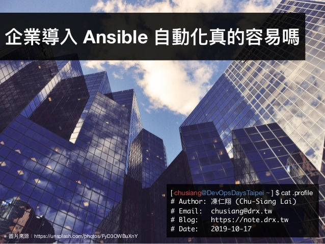 ※ 圖片來來源:https://unsplash.com/photos/FyD3OWBuXnY 企業導入 Ansible ⾃自動化真的容易易嗎 [ chusiang@DevOpsDaysTaipei ~ ] $ cat .profile  # A...
