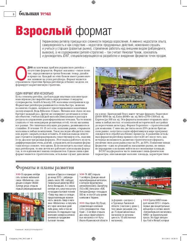 8       большая тема       Взрослый формат                                            Украинскому ритейлу присущи все слож...