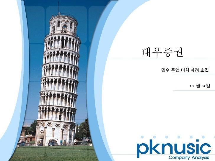 대우증권 민수 주연 미희 아려 호진  11 월  4 일