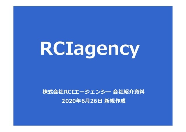 株式会社RCIエージェンシー 会社紹介資料 2020年6月26日 新規作成