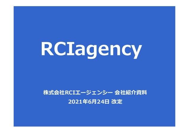 株式会社RCIエージェンシー 会社紹介資料 2021年6月24日 改定