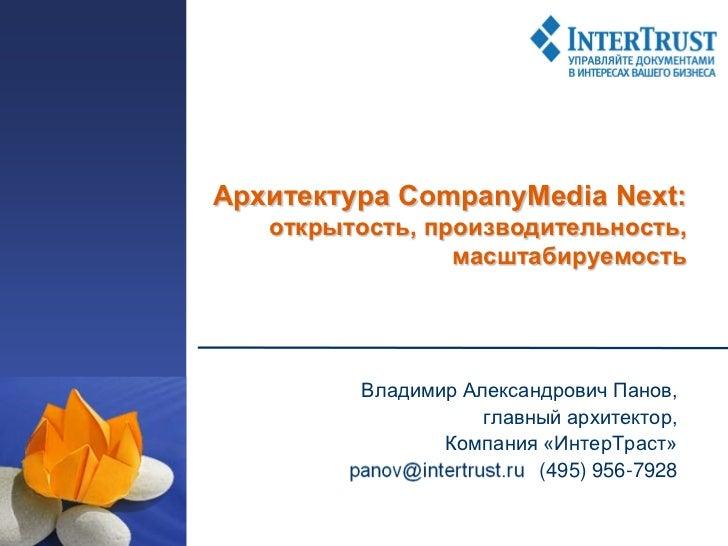 Архитектура CompanyMedia Next:   открытость, производительность,                 масштабируемость         Владимир Алексан...