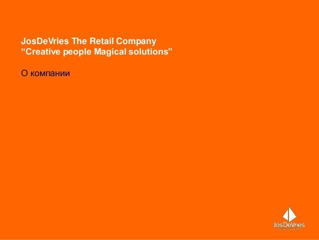 "JosDeVries The Retail Company""Creative people Magical solutions""О компании                                      Company Pr..."