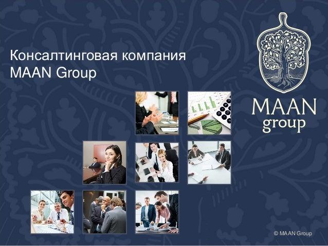 © MAAN Group Консалтинговая компания MAAN Group