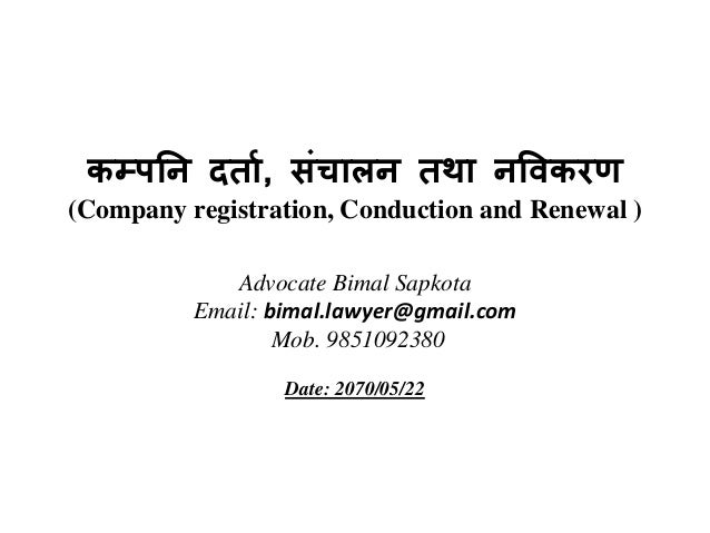 कम्ऩनन दर्ता, संचतरन र्थत नविकयण (Company registration, Conduction and Renewal ) Advocate Bimal Sapkota Email: bimal.lawye...