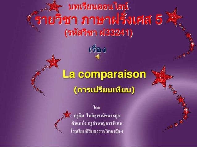 PURPLE PASSION Add Your Subtitle Here โดย ครูจิม ไพสิฐพานิชตระกูล ตาแหน่ง ครูชานาญการพิเศษ โรงเรียนสิรินธรราชวิทยาลัยฯ บทเ...