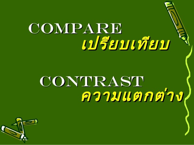compare and contrast 3 hostel Compare vs contrast compare and contrast are words that are often used to talk about the similarities and differences between two things or objects these two.