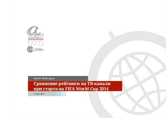 Сравнение рейтинги на ТВ-канали при старта на FIFA World Cup 2014 ARGENT Media Agency 17 June 2014