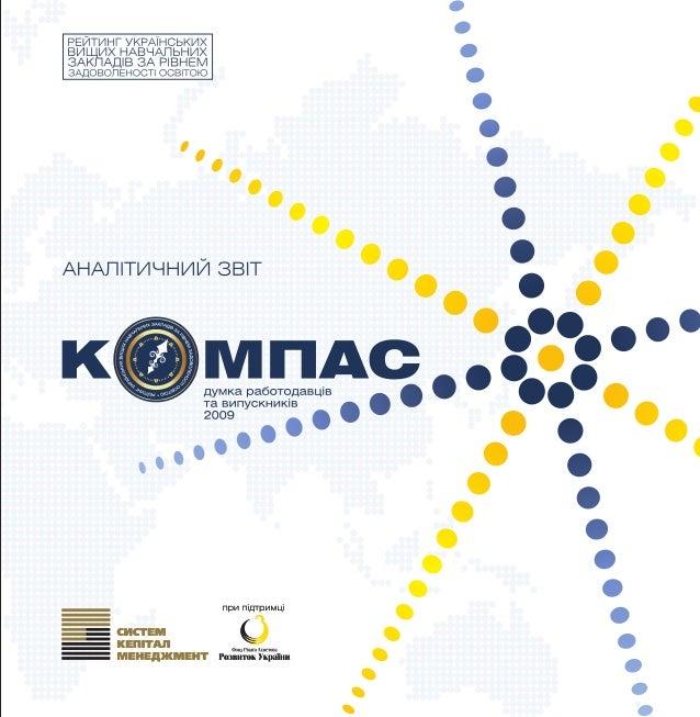 Цей звіт містить результати проекту «Рейтинг ВНЗ «Компас-2009», який було ініційовано і профінансовано компанією «Систем К...