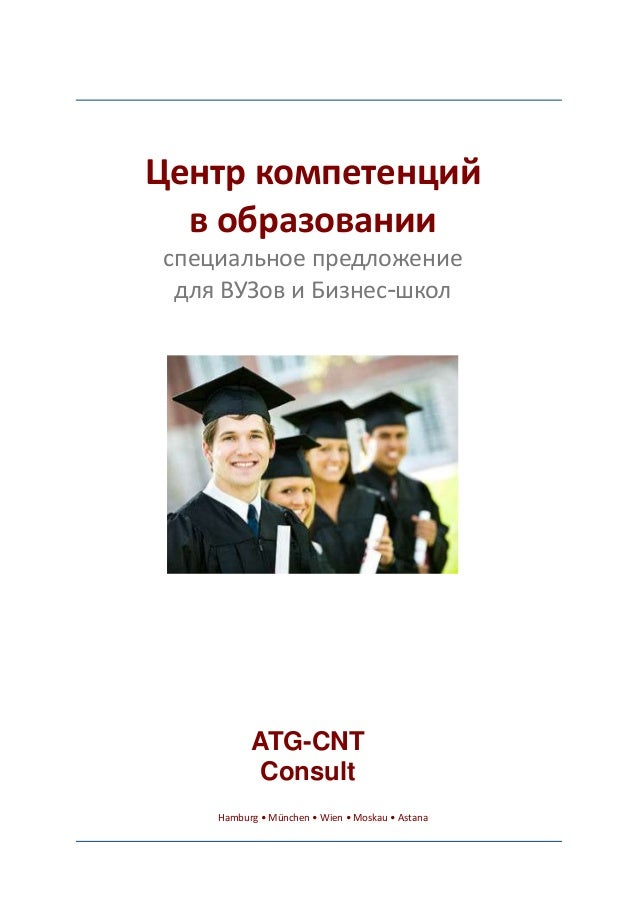 Центр компетенций в образовании специальное предложение для ВУЗов и Бизнес-школ ATG-CNT Consult Hamburg • München • Wien •...