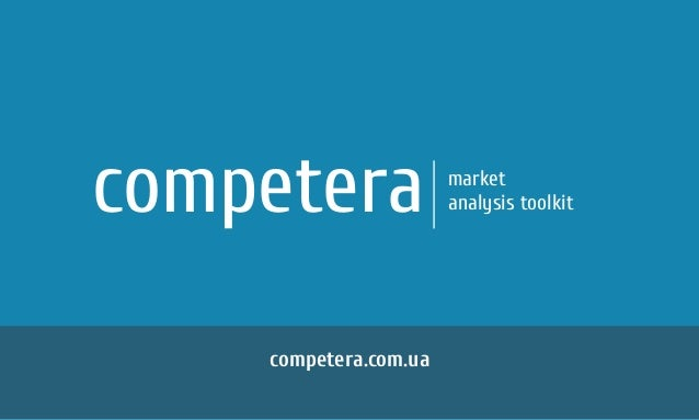 competera.com.ua competera market analysis toolkit