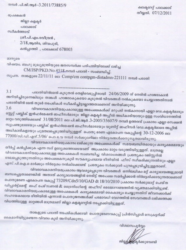 Complaint cm contpgm-distadm-reply-071211