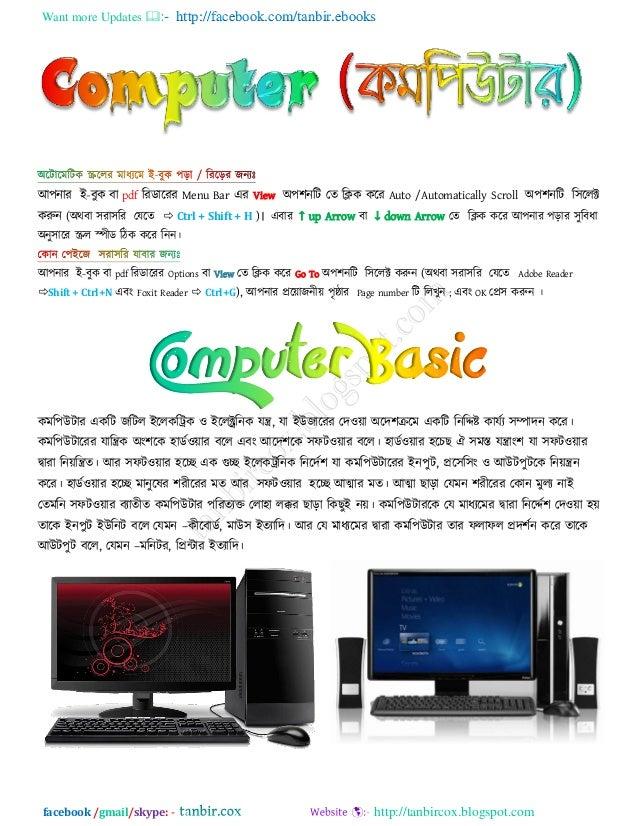 Want more Updates  http://facebook.com/tanbir.ebooks facebook /gmail/skype: - http://tanbircox.blogspot.com অনায আ−ফুক ফ...