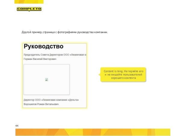 44 Другой пример, страница с фотографиями руководства компании. Content is king. Не теряйте его и не лишайте пользователей...