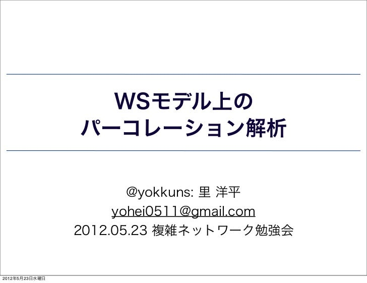 WSモデル上の                パーコレーション解析                       @yokkuns: 里 洋平                     yohei0511@gmail.com            ...