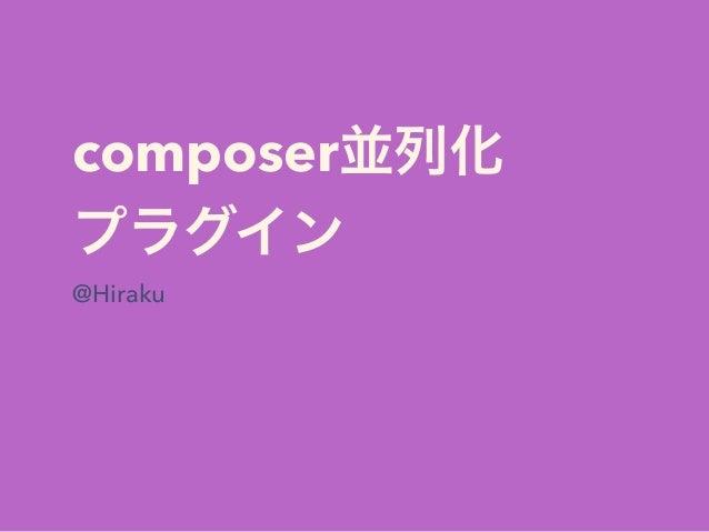 composer並列化 プラグイン @Hiraku