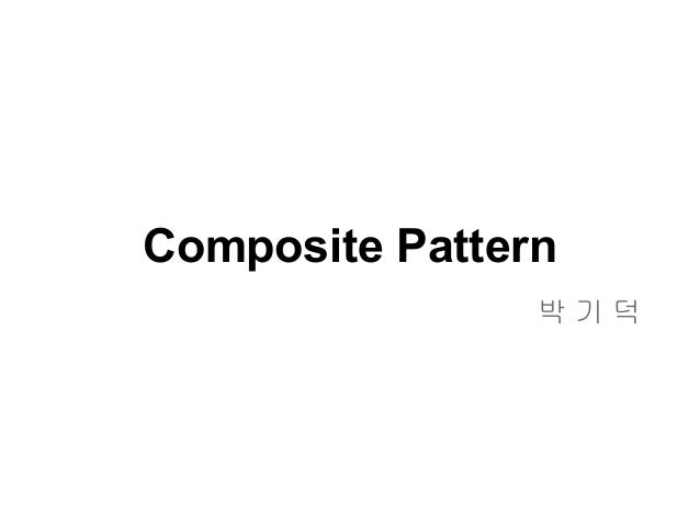 Composite Pattern                박기덕